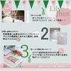 新入学応援キャンペーン12/31(木)まで