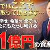 佐藤みきひろ氏の生放送!稼ぐ秘訣は仮想通貨?
