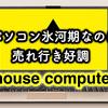 パソコン氷河期に売れまくるマウスコンピュータ[Mouse computer]とは?