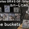 【on the buckets】カバー動画第5弾『orange』アップしました。