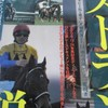 競馬本で思い出に浸りながら競馬にドラマ性を求める究極のエゴイズム