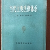 第22回 法治への道②「学問と読書」
