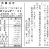 株式会社CAMPFIRE 第6期決算公告 / 減資公告