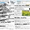 月刊☆子育て情報紙「おおきくなあれ!」2021年7月号
