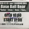 Base Ball Bear「Guitar!Drum!Bass!Tour」@ダイアモンドホール(2019.12.15)感想