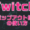 Twitchで配信画面をポップアウトする方法【ゲーム画面だけ表示してみよう!】