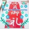 【AOIデイサービスセンター】愛される施設作りを目指していきます!