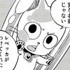 「EDENS ZERO(エデンズゼロ)」2話:ハッピーをまさかあんな姿にするとはレベッカ先輩恐ろしいっす!