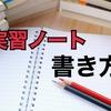 【教育実習】実習ノートの書き方!指導教諭に評価されるネタ探し