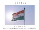 ムンバイ旅行記⑥ムンバイで一番の5つ星ホテル、タージマハルホテルに泊まってきた