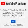 YouTube Premium(プレミアム)広告なし!ダウンロードでオフライン再生!メリットいっぱいなので家族会員になった!