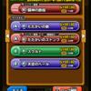 星ドラ日記 2017/07/23