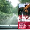 「鬼滅の刃」のモチーフ??「慟哭の谷」三毛別熊事件を再録