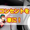 【スバルR2車中泊】車中泊やドライブにおすすめのツール(*'▽')