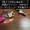 【Wifi , Bluetooth搭載マイコン】【実装】ESP32でロータリエンコーダ (EC11)を動かす