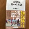 「陰謀論」を持ち出さなくても「陰謀」は山ほどある:読書録「陰謀の日本中世史」