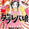 【閲覧注意】話題の東京タラレバ娘が怖すぎる件