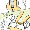 立ち見de宝塚_第001幕 知らなかった!