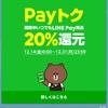 PayPay祭りが終わったと思ったらLINE Pay祭りが始まりました。