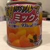 3種類の果物が入ったシロップ漬け缶詰でフルーツ欲を満たす【朝からフルーツミックス/はごろもフーズ】