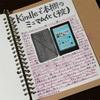 Kindleで本棚のミニマム化(予定)