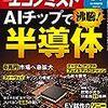 週刊エコノミスト 2020年02月04日号 AIチップで沸騰!半導体/米国の若者に利用が広がる電子たばこの「危ない」実態