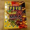 「 ペヤングやきそば すっぱからMAX 」感想 (インスタント麺6個目)