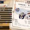 集会所★7『火加減注意! 紫炎と火球の巻』〜 MHRise #086