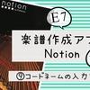 【iOS】楽譜作成アプリ<Notion>使い方⑨コードネーム入力方法
