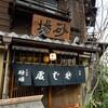 虎ノ門の老舗蕎麦を愉しむ@虎ノ門大坂屋砂場 初訪問
