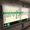 大阪メトロ中央線の路線図です!