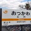 乙川へ(おっかわ)連続ラン挑戦145日目