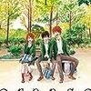 【50%OFF】orange1巻~5巻【kindle電子書籍コミックセール情報】