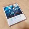 新海監督最新作「天気の子」の Blu-ray が届いた!