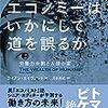 ライアンエイヴェント『デジタルエコノミーはいかにして道を誤るか』〜読書リレー(112)〜