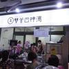 【高雙管四神湯】地元で大人気の麺線と油飯(おこわ)が最高に美味しいお店!【景美夜市】