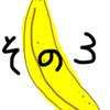 最初で最期の海外旅行(その③)バナナボート編