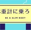 【おすすめ】健康になりたい?まずは毎日の体重管理から!【体重計】