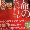 【読書9】革命のファンファーレ