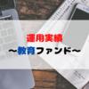 【2020年8月】教育ファンド運用実績