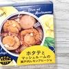 カルディのおすすめ缶詰「ホタテとマッシュルームの瀬戸内レモンアヒージョ」で手軽にアヒージョ!