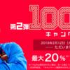 【2月12日開始】Pay Pay 第2弾100億円キャンペーンは「YAHOO!JAPANカード」をおすすめする理由。