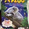 東山動植物園のナイトzooに移動販売カフェ出店します!yuricafe