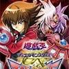 遊☆戯☆王デュエルモンスターズGX タッグフォース3
