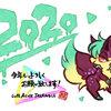 【2020年:書き初め】今年の抱負!