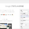 【第1回】Googleアカウントの取得