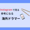 【2019年版】Instagramで学ぶ海外の有名ドラマーたち!【動画たくさん】