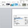 PowerPointのスライドのサイズを変える方法とマクロ