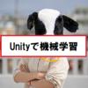【Unity】ML-Agentsで機械学習「3DBall」を触ってみた!