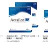 Acesilon EX 【アセシロンEX】の値段と容量について